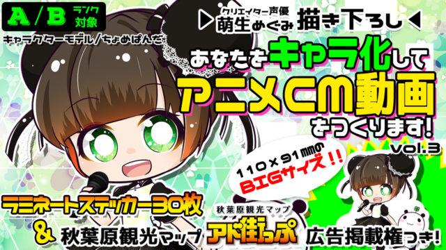 【アド街っぷ広告掲載権つき】あなたをキャラ化してアニメCM動画をつくります!:Vol.3・Vol.4ランク別開催