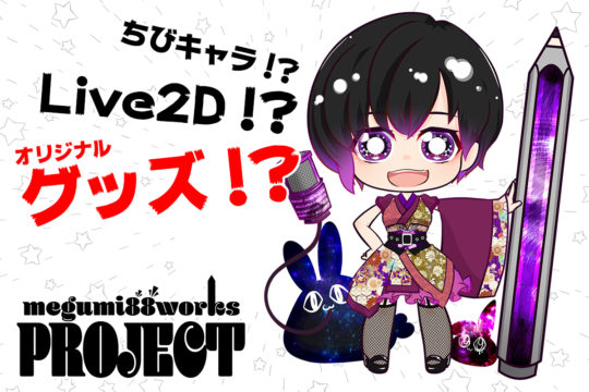 【今なら無料!】オリジナルキャラ・物販グッズ・Live2Dが製作できます!